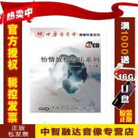 正版包票 怡情放松音乐系列 山水情 CD车载音频光盘碟片