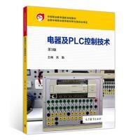 电器及PLC控制技术(第3版)高勤 9787040517613高等教育出版社教材系列