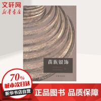苗族银饰 文物出版社