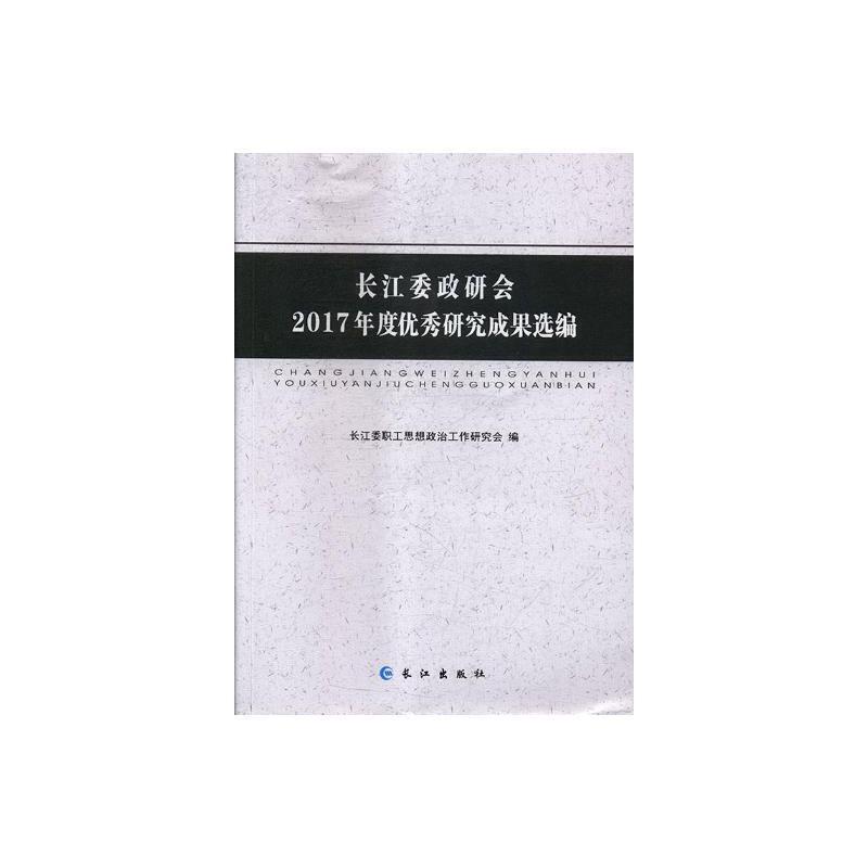 长江委政研会2017年度优秀研究成果选编