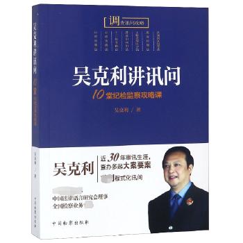 吴克利讲讯问(10堂纪检监察攻略课)
