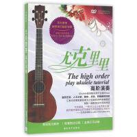 尤克里里(UKULELE)高阶演奏(精装DVD)