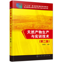天然产物生产与实训技术(张星海 )(第二版)