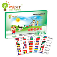 杜曼闪卡 国旗配对卡亲子游戏卡 1-2-6岁幼儿园儿童礼物右脑训练必备游戏卡配对