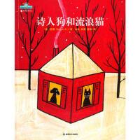 正版书籍 诗人狗和流浪猫 (法)巴图,余轶,孙茜,唐沛 9787535636904 湖南美术出版社