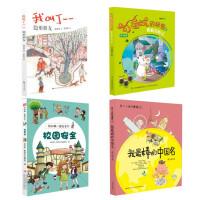 6-8岁4册 2019暑假阅读书 我叫丁一一隐形朋友/曹操⑧我最棒的中国名/我的第一本安全书・校园安全/可爱城的秘密香蓟历险记