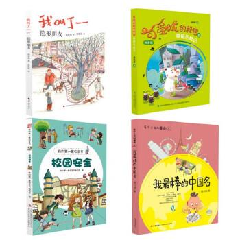 6-8岁4册 2019暑假阅读书 我叫丁一一隐形朋友/曹操⑧我最棒的中国名/我的第一本安全书·校园安全/可爱城的秘密香蓟历险记