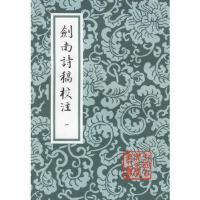 【二手旧书9成新】剑南诗稿校注 (宋)�游,钱仲联 校注 上海古籍出版社 9787532540