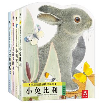 亮丽精美触摸书系列(全4册) 超厚纸板 安全油墨 高仿真的触摸材料,体会柔软、粗糙、光滑等感觉,激发孩子的触觉发育,让孩子的小手感受真实的大自然吧!乐乐趣触摸书