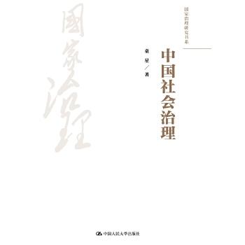 中国社会治理(pdf+txt+epub+azw3+mobi电子书在线阅读下载)