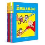 安全生活小伙伴系列绘本(第二辑全5册)(放学路上要小心、该说不时请说不、讨厌!喝酒好可怕 、讨厌!吸毒好可怕、讨厌!吸烟好可怕)