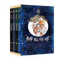 正版图书 神秘任务社系列  套装共4册 高培 9787308168724 浙江大学出版社