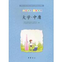大学・中庸(大字读本 简繁参照)--中国孔子基金会传统文化教育分会测评指定校本教材