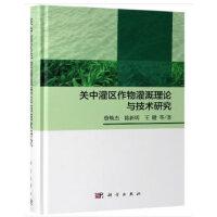 关中灌区作物灌溉理论与技术研究