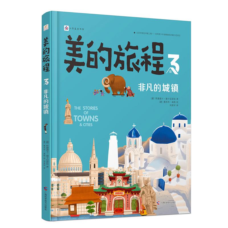 """美的旅程3(横跨六大洲的32堂人文历史课,""""环球科学""""主编推荐:妙趣横生的历史、地理、建筑、艺术之书) 《中国教育报》""""十大童书""""新作,认识世界的旅程走向6大洲32处城市,从远古文明到未来城市,一路感受人类非凡创造力和想象力!《环球科学》主编力赞!一套书了解人类文明史、发展史、建筑史,逛遍全球大小博物馆"""