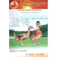 蛋鸭 中国农业大学出版社