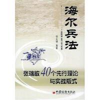 【二手旧书8成新】海尔兵法 杨克明 中国经济出版社 9787501760084