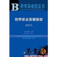 【二手旧书8成新】《世界茶业发展报告.》(世界茶业蓝皮书) 李闽榕 冯廷 9787520103251