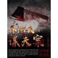 古代奇案小说:春阿氏谋夫案(中)