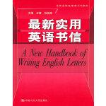 最新实用英语书信(高级英语选修课系列教材)