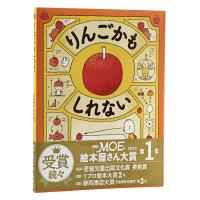 【中商原版】这是苹果吗?也许是哦 吉竹伸介 日文原版 日文版 りんごかもしれない 绘本小说