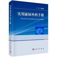 实用泌尿外科手册