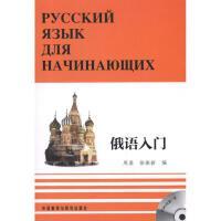 俄语入门(全三册) 外语教学与研究出版社