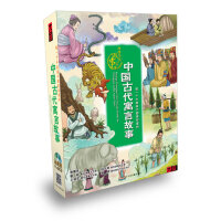 中国古代寓言故事小学版 中国民间故事 名家朗诵 车载儿童碟片