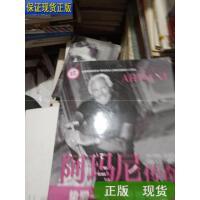 【二手旧书9成新】阿玛尼传奇(挚爱一人 优雅一生) /[意]勒娜特・莫尔霍(Renata