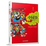 中国风格:中国节