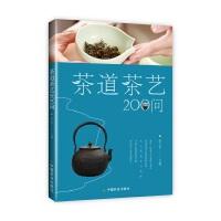 茶道茶艺200问(茶叶、水温、投茶量、泡茶时间和泡茶方法、品茶技巧的必知细节)