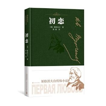 初恋(pdf+txt+epub+azw3+mobi电子书在线阅读下载)