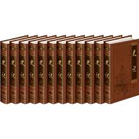 史记(全本)(皮面精装) 文白对照 原文译文 中国全史 中国历史书籍 12册  线装书局 **4680元
