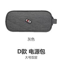 苹果笔记本电源收纳包鼠标充电宝耳机包手机充电器收纳包移动硬盘收纳盒卡通充电宝袋保护移动电源耳 D款 大号双层 灰色