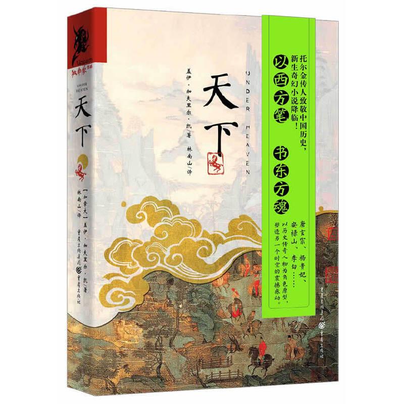 天下 (以西方笔书东方魂!托尔金传人致敬中国历史 新生奇幻小说降临!)