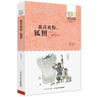 百年百部中国儿童文学经典书系(新版)・我喜欢你,狐狸