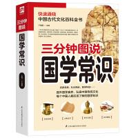 三分钟图说国学常识(快速通晓中国古代文化百科全书,提升国学素养,弘扬中国传统文化)