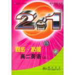 同步拓展2合1 高二英语 第四次修订版含磁带