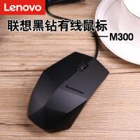 联想M300 USB鼠标 办公游戏USB有线大鼠标 笔记本台式电脑鼠标