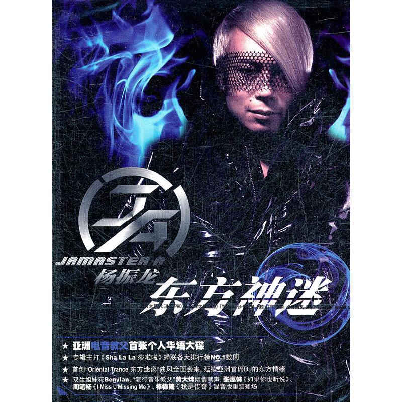 东方神迷(CD)