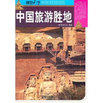 中国旅游胜地