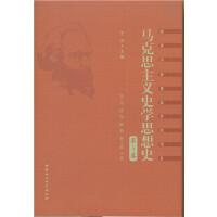 马克思主义史学思想史.第5卷,外国马克思主义史学.上
