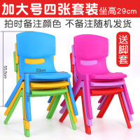 【家装节 夏季狂欢】靠背椅子塑料加厚家用简约餐椅宝宝小板凳幼儿园防滑凳子 加