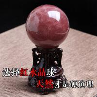 天然水晶球摆件精选天然红水晶球摆件天然水晶球原石打磨天然草莓晶水晶球实物拍