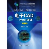 【二手旧书正版8成新】电子CAD--Protel 99SE(缪晓中)( 第二版) 缪晓中 化学工业出版社 978712