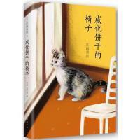 【二手旧书9成新】威化饼干的椅子 江国香织 南海出版公司 9787544282208