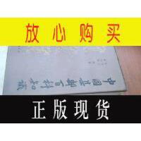 【二手旧书9成新】【正版现货】中国集邮百科知识