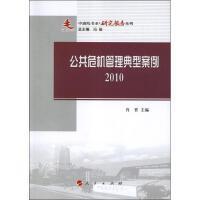 公共危机管理典型案例.2010:研究报告系列 肖晋 编
