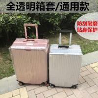 行李箱保护套拉杆箱防尘罩旅行箱套透明20/22/24/26/28寸加厚耐磨