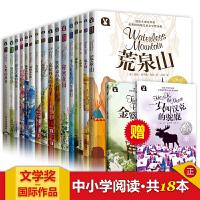 全18册 纽伯瑞国际大奖儿童文学小说全套 一二三四五六年级课外阅读 儿童书籍 6-12周岁 兔子坡 本和我 秘密花园